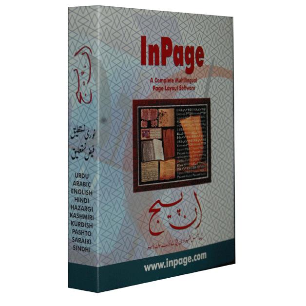 InPage Free Download logo