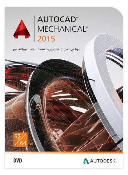 Descarga Autodesk AutoCAD Mechanical 2015