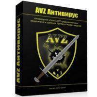 Antiviral Toolkit 4.46 Free Download