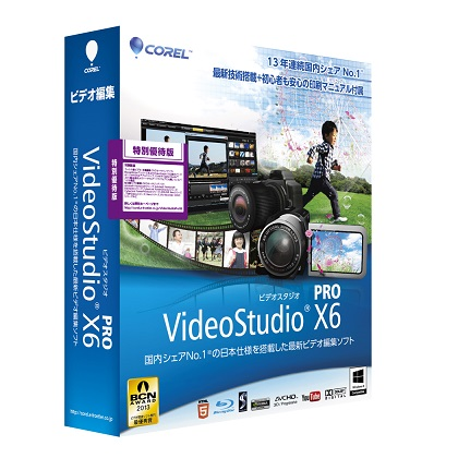 download corel videostudio pro x6 free all pc world. Black Bedroom Furniture Sets. Home Design Ideas