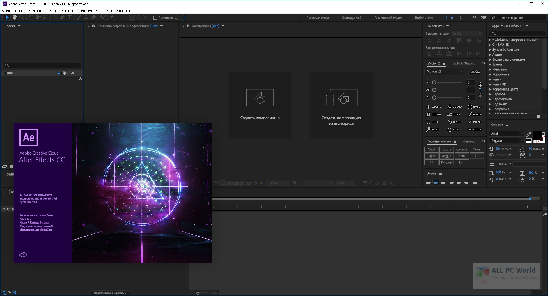 adobe after effects cs6 free download full version 2017