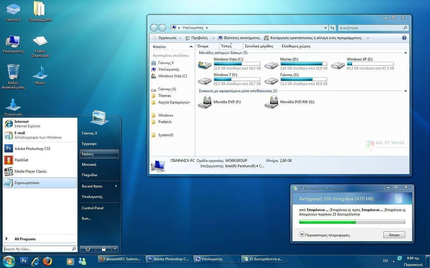 Windows 7 AIO SP1 July 2018 Free Download