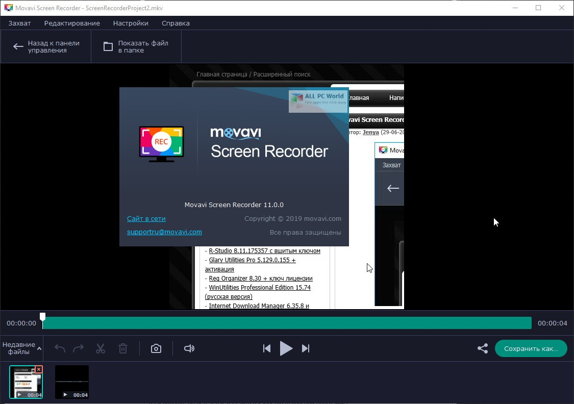 Movavi Screen Recorder 11.0 Download