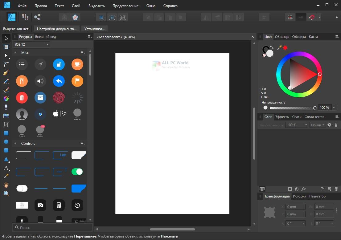 Affinity Designer 1.8.2