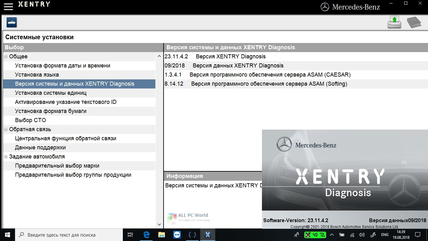 XENTRY Diagnostics Open Shell 2018 Free Download