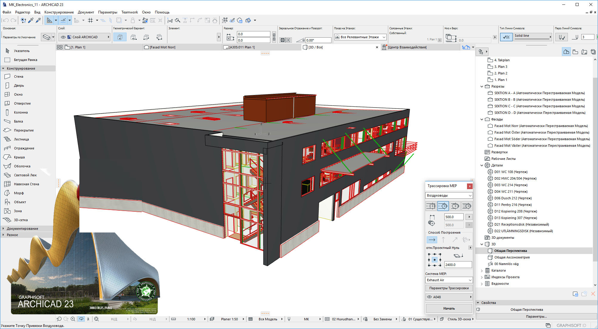 Graphisoft ARCHICAD 23 Download