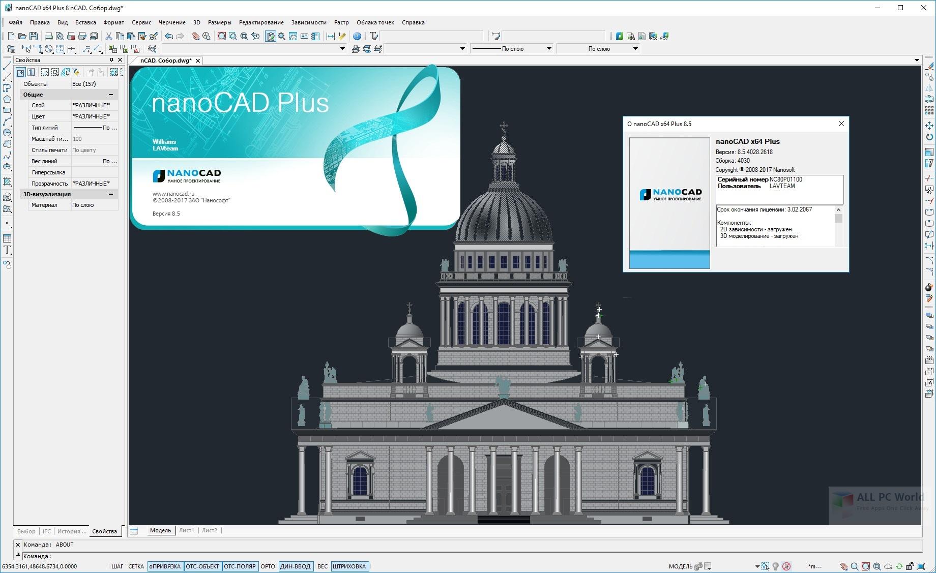 nanoSoft nanoCAD Plus v11.1 Free Download