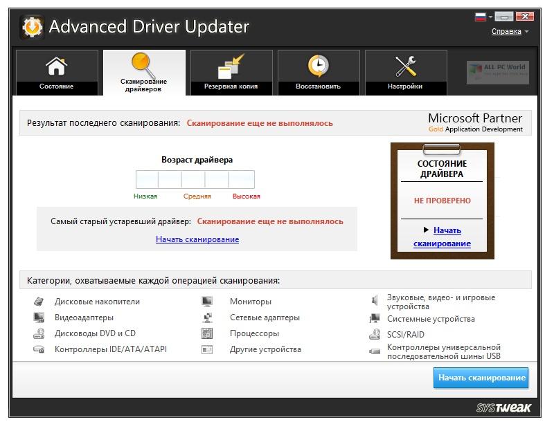 Advanced Driver Updater 2020 v4.5