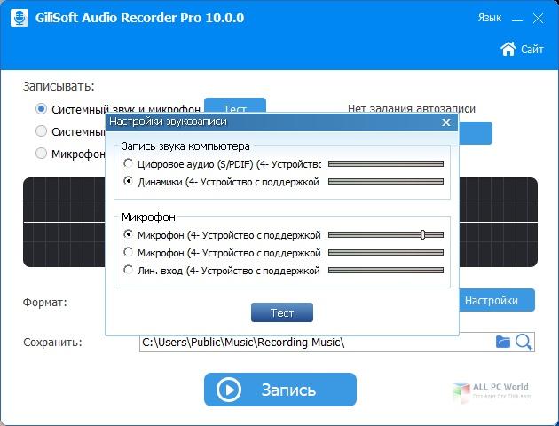 GiliSoft Audio Recorder Pro 2020 Download