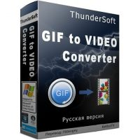 Download ThunderSoft GIF Converter 2020