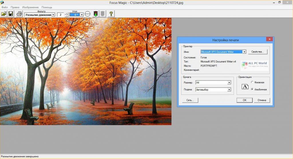 Focus Magic 2020 v5.0 for Windows 10