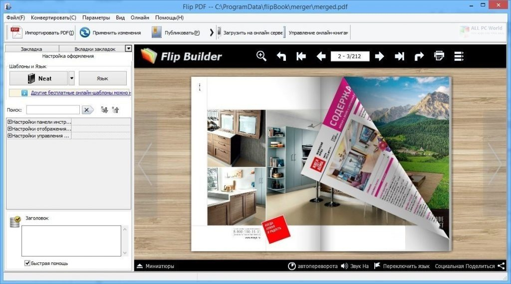 FlipBuilder Flip PDF Pro 2020 Direct Download Link