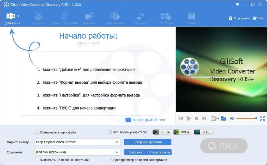 Gilisoft Video Converter Discovery Edition 2020 v11.0 Free Download