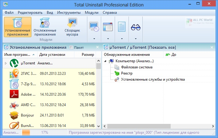 Total Uninstall Professional 6.27 Direct Download link