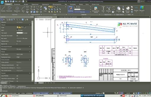 nanoSoft nanoCAD Plus v20.0