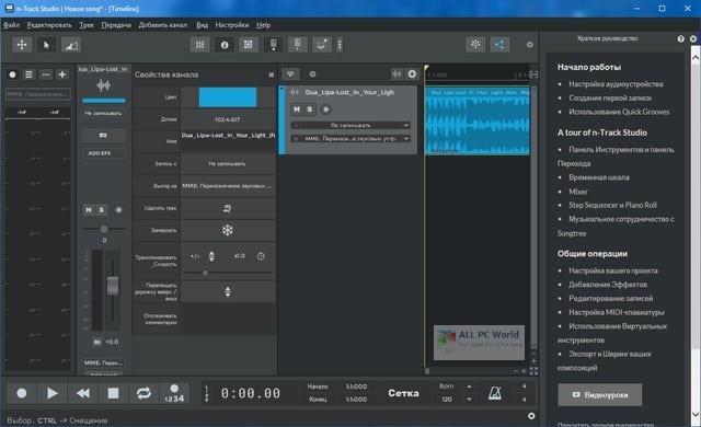 n-Track Studio Suite 9.1 for Windows 10