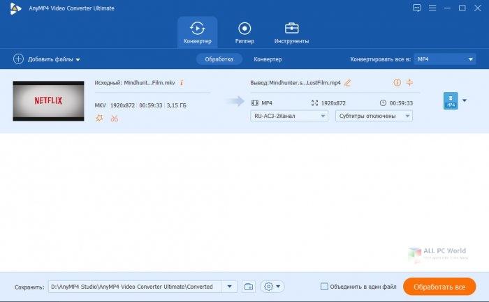 AnyMP4 Video Converter Ultimate 8.1 Full Version Download