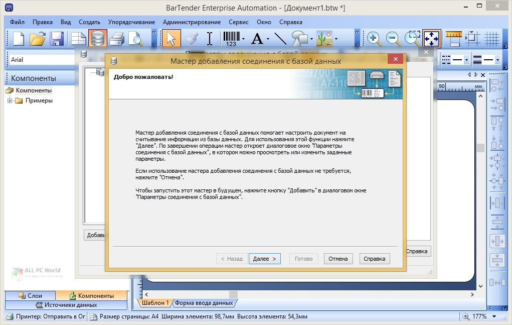 BarTender Designer Enterprise 2021 v11.2 Full Version Download