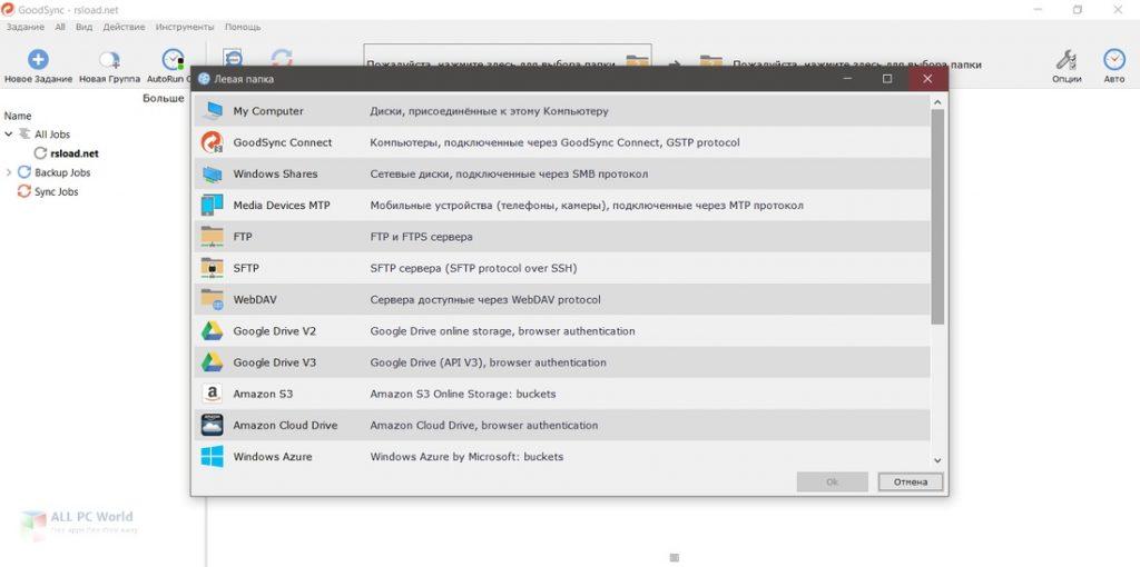 GoodSync Enterprise 11.5 Full Version Download