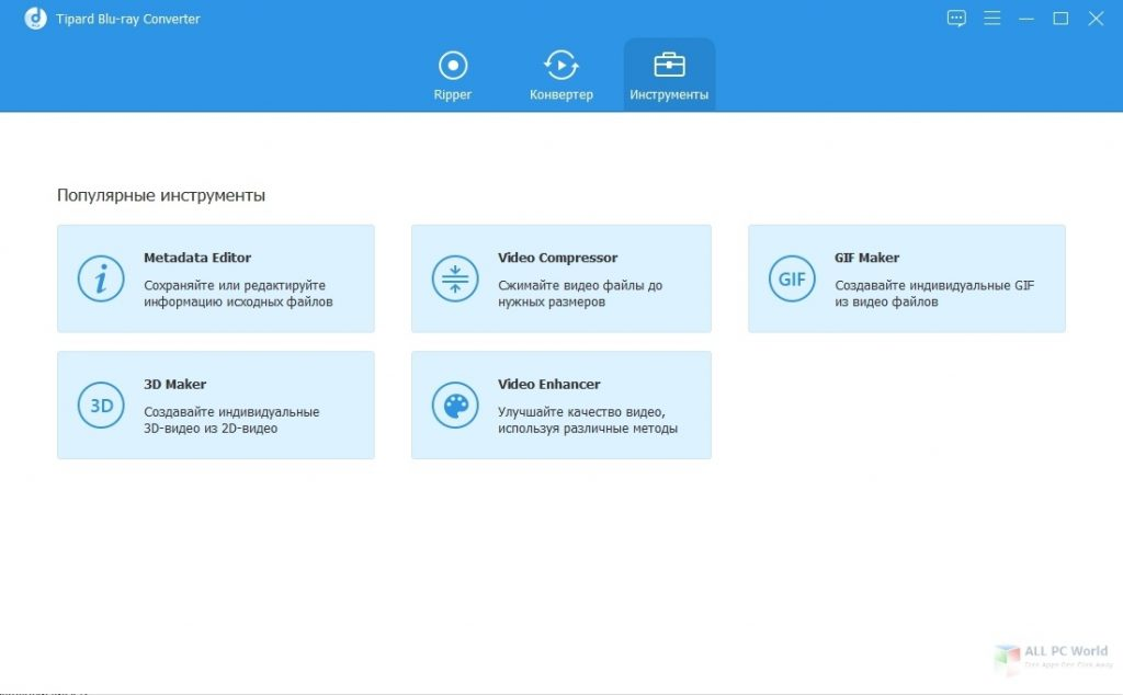 Tipard Blu-ray Converter 10.0 Free Download (1)