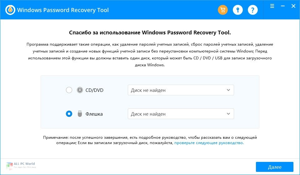 Windows Password Recovery Tool Ultimate 7.1 Direct Download Link