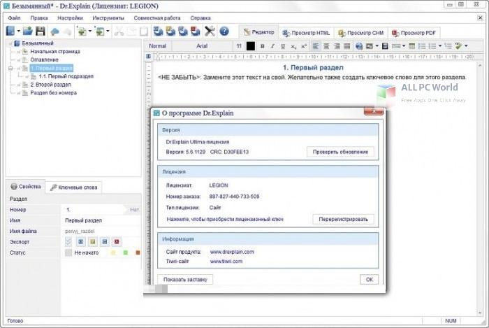 Dr.Explain Ultimate 6 Installer Free Download